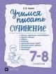 Учимся писать сочинение 7-8 кл